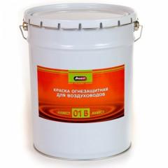 Огнезащитная краска для воздуховодов