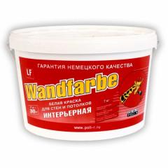 Краска в/д WANDFARBE для стен и потолков